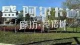 廊坊大学里花语城