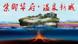 北京白洋淀市,副省级特区,自贸区核心区域。京津冀最后一块价值洼地,升值空间无限