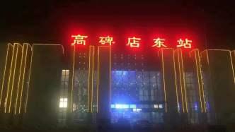 高碑店昊龙阖府