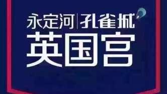 买房趁现在,把握最后机会,留住北京梦