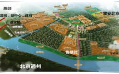 潮白河孔雀城盛景澜湾