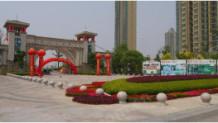 天津武清恒大山水城
