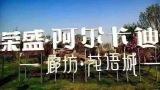 荣盛.阿尔卡迪亚花语城