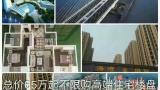 杭州湾海湾国际