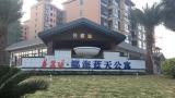 华侨城·椰海蓝天
