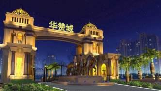 华赞城,黄金地段,投资首选,紧邻京台高速和新机场