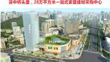 深中國際裝飾城
