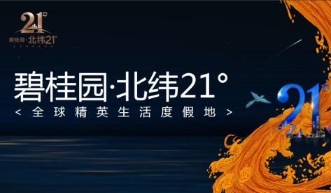 碧桂园·北纬21°