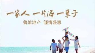 海南最新买房团  火热报名中  团购巨优惠  名额有限 游景点住五星酒店吃海鲜大餐