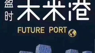 盈时 未来港
