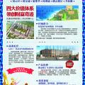 山东海城广场 建筑规划