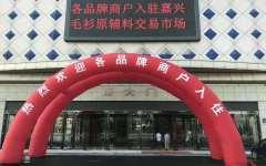 中国嘉兴国际毛衫城