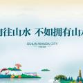 桂林万达城 建筑规划