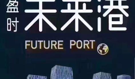 盈时.未来港