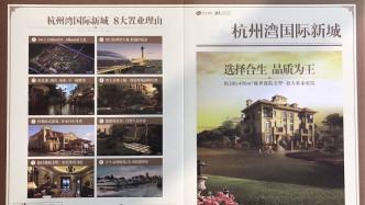 【宁波慈溪】合生杭州湾国际新城楼盘房产项目,住宅和别墅,房价,地址,配套等信息--马上报名火热进行中!