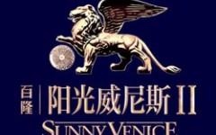 阳光威尼斯II