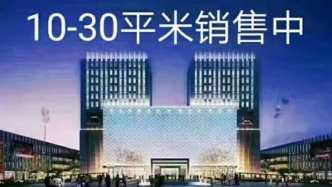 白沟大型商业广场限时优惠抢购优惠高达十几万