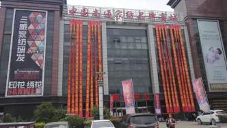 中国家纺品牌唯品汇商城