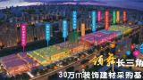 杭州湾—兆丰商贸城