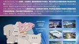 石家庄-乐城-国际贸易城