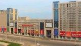 石家庄乐城-国际商贸城