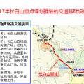 长白山·红松溪谷 建筑规划 池西区轨道交通规划图