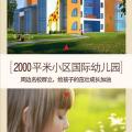 锦河湾 建筑规划