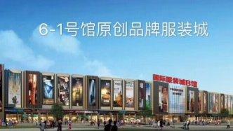 全产业链集群批发市场,重点承接北京非首都功能疏解