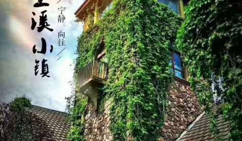 龙王溪小镇