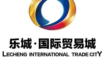 乐城国际贸易城团购优惠报名中