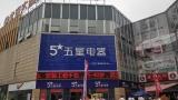 五洲商业-前洲生活广场