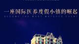 盈时·迪奥维拉·长城