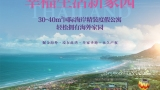 悉昙湾皇家国际旅游度假区