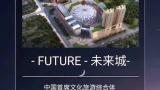 唐山未来城