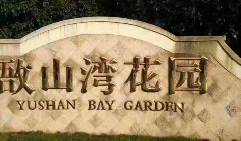 阳光-敔山湾花园