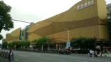 长江国际购物中心