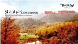 隆鑫澜天湖