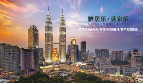 马来西亚雅居乐满家乐