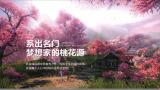 涿州孔雀城【桃园新都孔雀城】