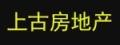 上古lehu6乐虎国际平台地产网上售楼处