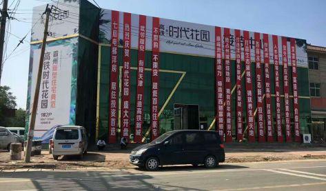 霸州杨芬港高铁时代花园