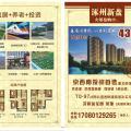 京南养老公寓 景观园林