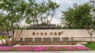 雄安新区:霸州温泉新都孔雀城,低首付 让你雄安新区有个家