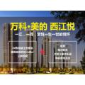 万科美的西江悦 建筑规划 万科美的西江悦花园 建筑规划