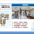 惠州碧桂园天樾湾4房2厅2卫 四居 142平米㎡ 户型图