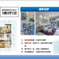 惠州碧桂园天樾湾3房2厅2卫 三居 106平米㎡ 户型图