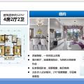 惠州碧桂园天樾湾4房2厅2卫 四居 127平米㎡ 户型图