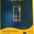 横琴  中冶盛世国际广场40~60平方金领公寓 一居 40~60平方户型㎡ 户型图