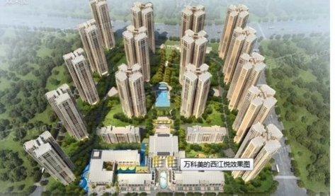 万科美的西江新城