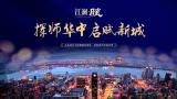孔雀城·江澜·赋